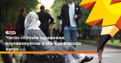 Число случаев заражения коронавирусом в Москве резко выросло