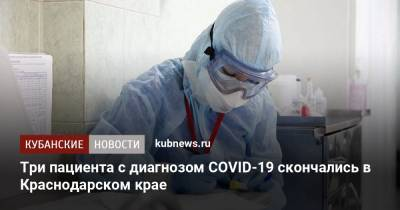 Три пациента с диагнозом COVID-19 скончались в Краснодарском крае