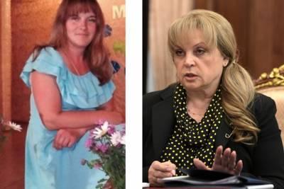Памфилова ответила на победу уборщицы на выборах: Что можно к ней применить?