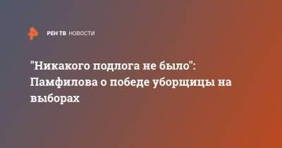 """""""Никакого подлога не было"""": Памфилова о победе уборщицы на выборах"""