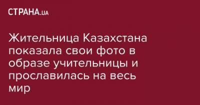 Жительница Казахстана показала свои фото в образе учительницы и прославилась на весь мир