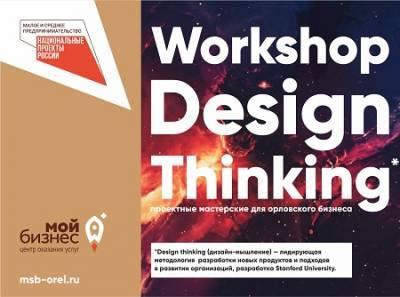 Орловскому бизнесу предлагают попробовать «Дизайн-мышление»