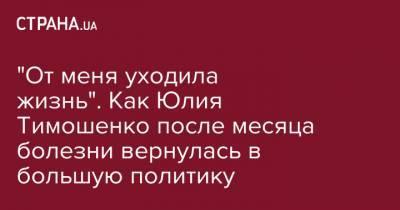 """""""От меня уходила жизнь"""". Как Юлия Тимошенко после месяца болезни вернулась в большую политику"""