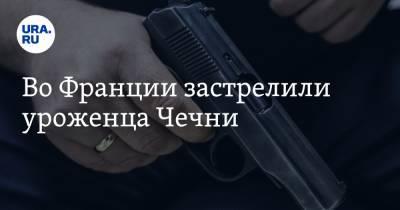 Во Франции застрелили уроженца Чечни