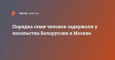 Порядка семи человек задержали у посольства Белоруссии в Москве