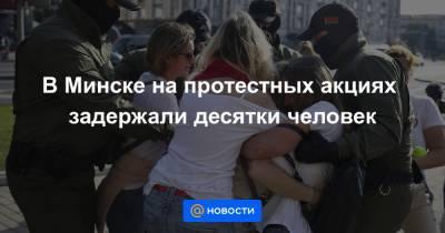 В Минске на протестных акциях задержали десятки человек