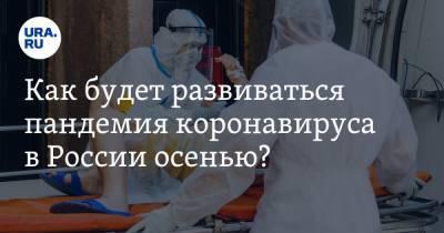 Как будет развиваться пандемия коронавируса в России осенью? Прогноз иммунолога