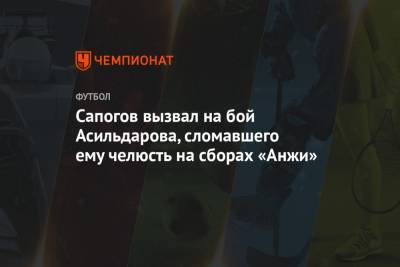 Сапогов вызвал на бой Асильдарова, сломавшего ему челюсть на сборах «Анжи»