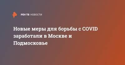 Новые меры для борьбы с COVID заработали в Москве и Подмосковье