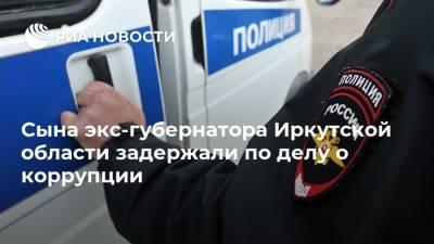 Сына экс-губернатора Иркутской области задержали по делу о коррупции