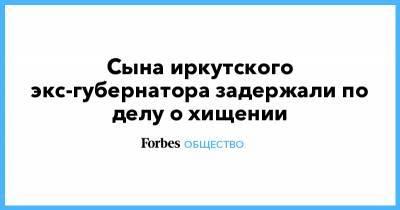Сына иркутского экс-губернатора задержали по делу о хищении