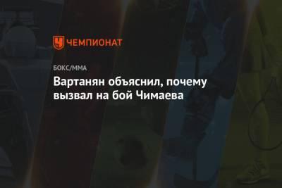 Вартанян объяснил, почему вызвал на бой Чимаева