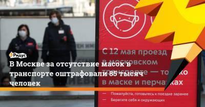В Москве за отсутствие масок в транспорте оштрафовали 85 тысяч человек