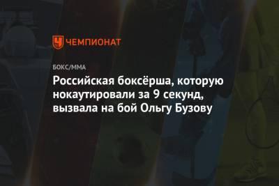 Российская боксёрша, которую нокаутировали за 9 секунд, вызвала на бой Ольгу Бузову