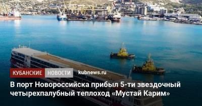 В порт Новороссийска прибыл 5-ти звездочный четырехпалубный теплоход «Мустай Карим»
