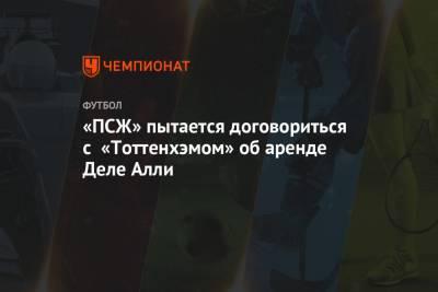 «ПСЖ» пытается договориться с «Тоттенхэмом» об аренде Деле Алли