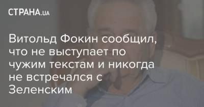 Витольд Фокин сообщил, что не выступает по чужим текстам и никогда не встречался с Зеленским