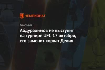 Абдурахимов не выступит на турнире UFC 17 октября, его заменит хорват Делия