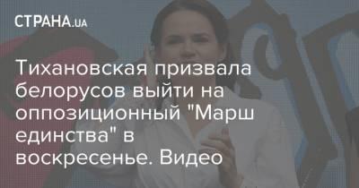 """Тихановская призвала белорусов выйти на оппозиционный """"Марш единства"""" в воскресенье. Видео"""