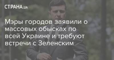 Мэры городов заявили о массовых обысках по всей Украине и требуют встречи с Зеленским