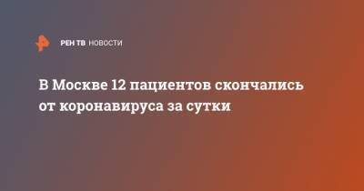 В Москве 12 пациентов скончались от коронавируса за сутки