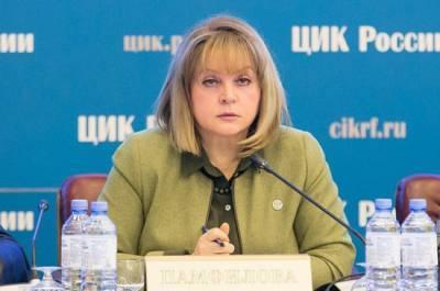 ЦИК готов к возможным провокациям на выборах, заявила Памфилова