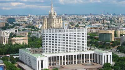 Правительство РФ утвердило план законопроектной деятельности на 2021 год