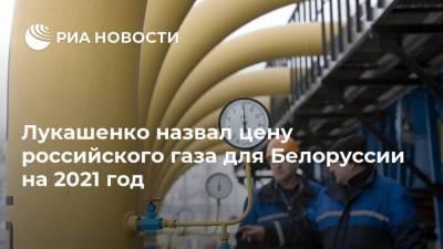 Лукашенко назвал цену российского газа для Белоруссии на 2021 год