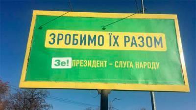 Тарифы, Донбасс, амнистия. Топ-7 невыполненных обещаний Зеленского