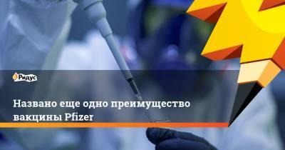 Названо еще одно преимущество вакцины Pfizer