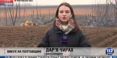 Журналистку 112 Украина Дарью Чирах обвинили в поддержке боевиков группировки ДНР, фото - ТЕЛЕГРАФ
