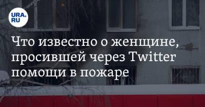 Что известно о женщине, просившей через Twitter помощи в пожаре