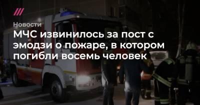 МЧС извинилось за пост с эмодзи о пожаре, в котором погибли восемь человек
