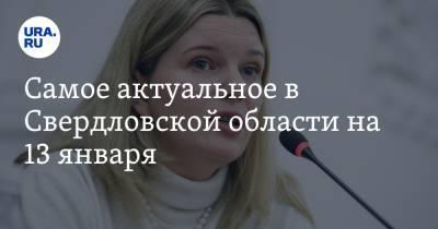 Самое актуальное в Свердловской области на 13 января. Помощнику отца Сергия продлили арест, при пожаре погибли восемь человек