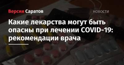 Какие лекарства могут быть опасны при лечении COVID-19: рекомендации врача