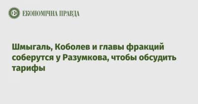 Шмыгаль, Коболев и главы фракций соберутся у Разумкова, чтобы обсудить тарифы