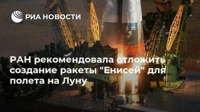"""РАН рекомендовала отложить создание ракеты """"Енисей"""" для полета на Луну"""