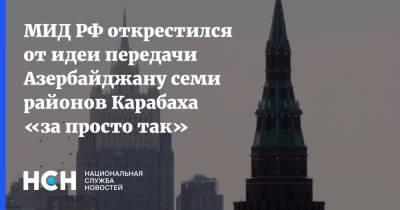 МИД РФ открестился от идеи передачи Азербайджану семи районов Карабаха «за просто так»