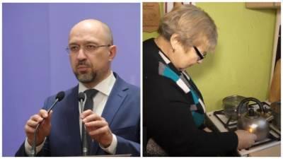"""Тарифы на газ для украинцев: срочное обращение премьера Шмыгаля, """"до конца отопительного сезона..."""""""