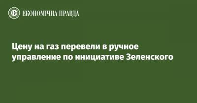 Цену на газ перевели в ручное управление по инициативе Зеленского