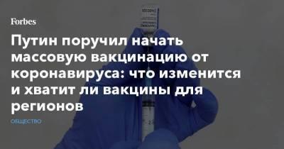 Путин поручил начать массовую вакцинацию от коронавируса: что изменится и хватит ли вакцины для регионов