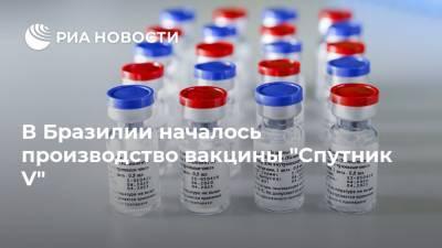 """В Бразилии началось производство вакцины """"Спутник V"""""""