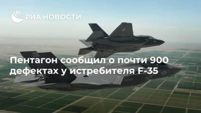 Пентагон сообщил о почти 900 дефектах у истребителя F-35