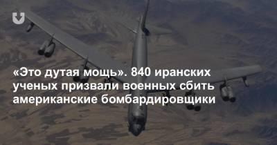 «Это дутая мощь». 840 иранских ученых призвали военных сбить американские бомбардировщики