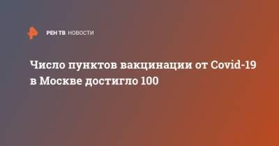 Число пунктов вакцинации от Covid-19 в Москве достигло 100