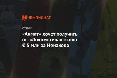 «Ахмат» хочет получить от «Локомотива» около € 3 млн за Ненахова