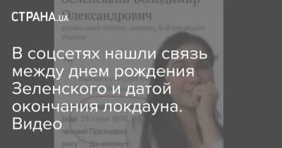 В соцсетях нашли связь между днем рождения Зеленского и датой окончания локдауна. Видео