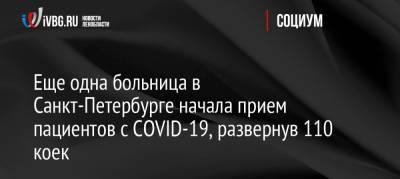 Еще одна больница в Санкт-Петербурге начала прием пациентов с COVID-19, развернув 110 коек