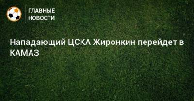 Нападающий ЦСКА Жиронкин перейдет в КАМАЗ