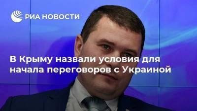 В Крыму назвали условия для начала переговоров с Украиной